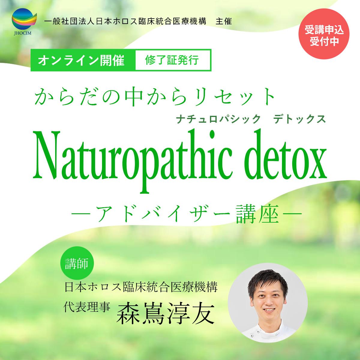 Naturopathicdetox.jpg
