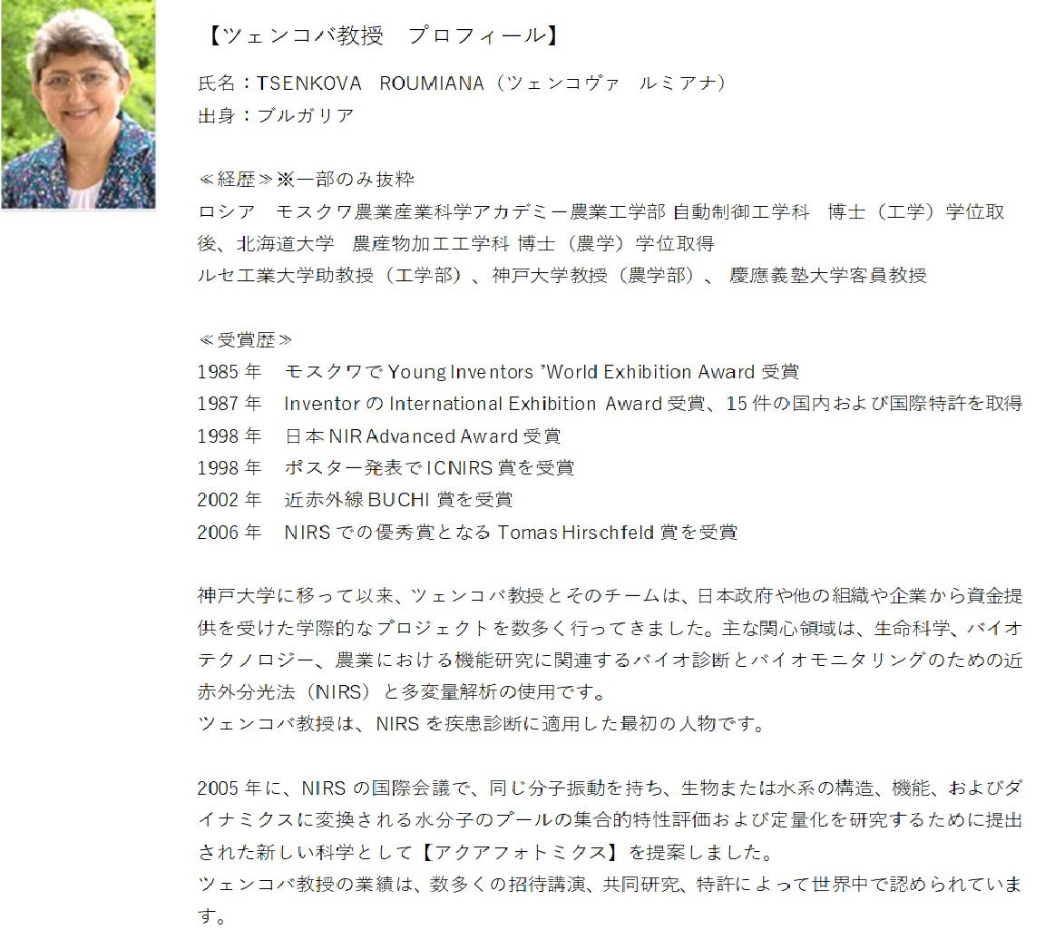 ツェンコバ教授.jpg
