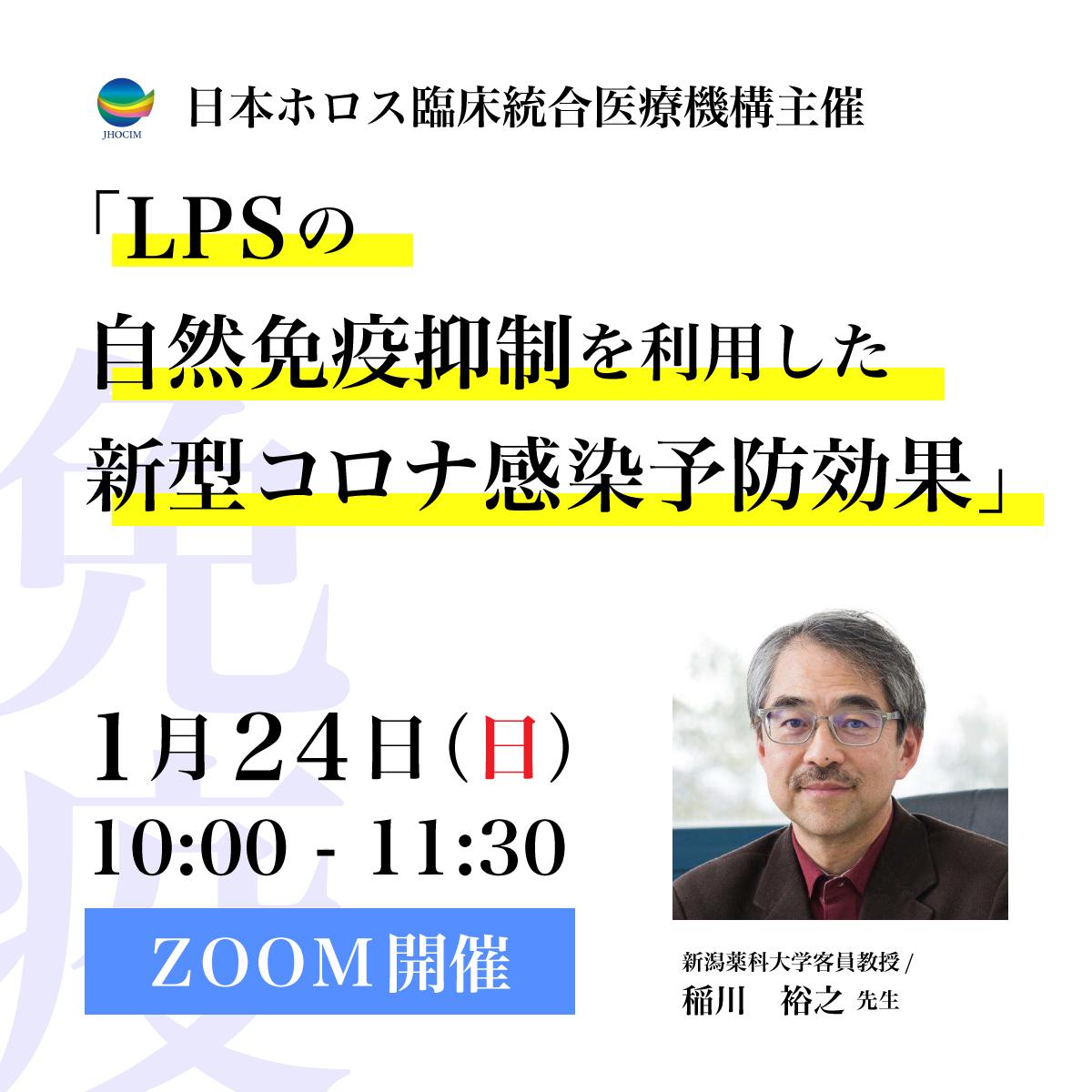 稲川先生210124.jpg